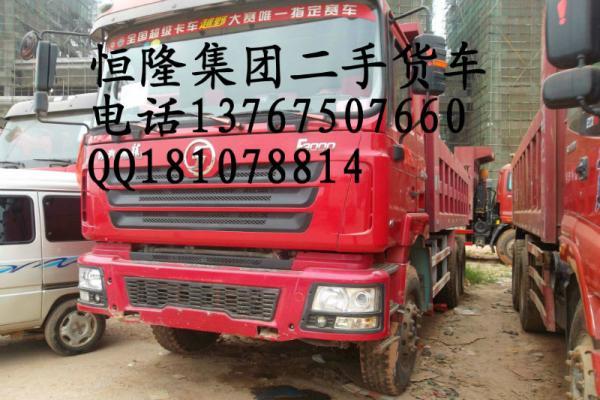 年10月 二手陕汽德龙前四后八自卸车 价格16.2万元
