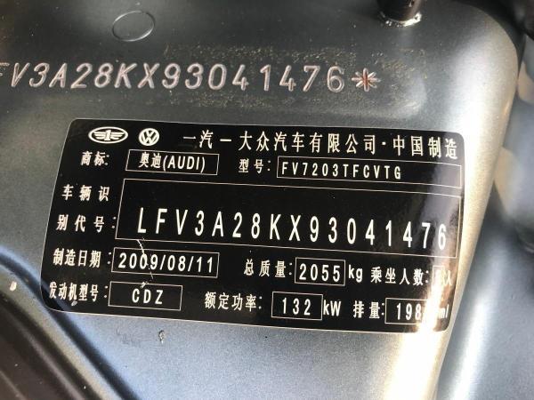 奥迪 奥迪A4L  A4L 2.0T舒适型图片