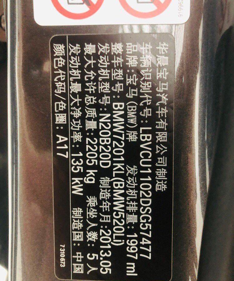 宝马 宝马5系  2010款 520Li 豪华型图片