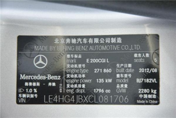奔驰 E级  E200L CGI 1.8T 优雅型图片