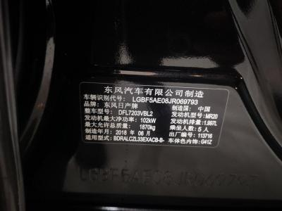 日产 天籁  2016款 2.0L XL-Upper 智尚版