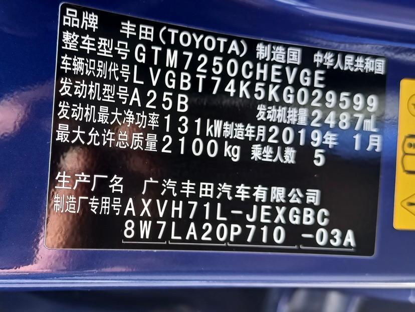 丰田 凯美瑞  2021款 双擎 2.5HQ 旗舰版图片