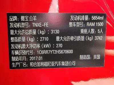 道奇 Ram  2013款 1500 5.7L