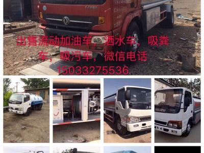出售八吨加油车