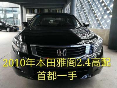 2010年3月 本田 雅阁 2.4L AT百万纪念版图片