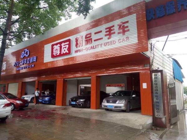 柳州尊友汽车贸易有限公司