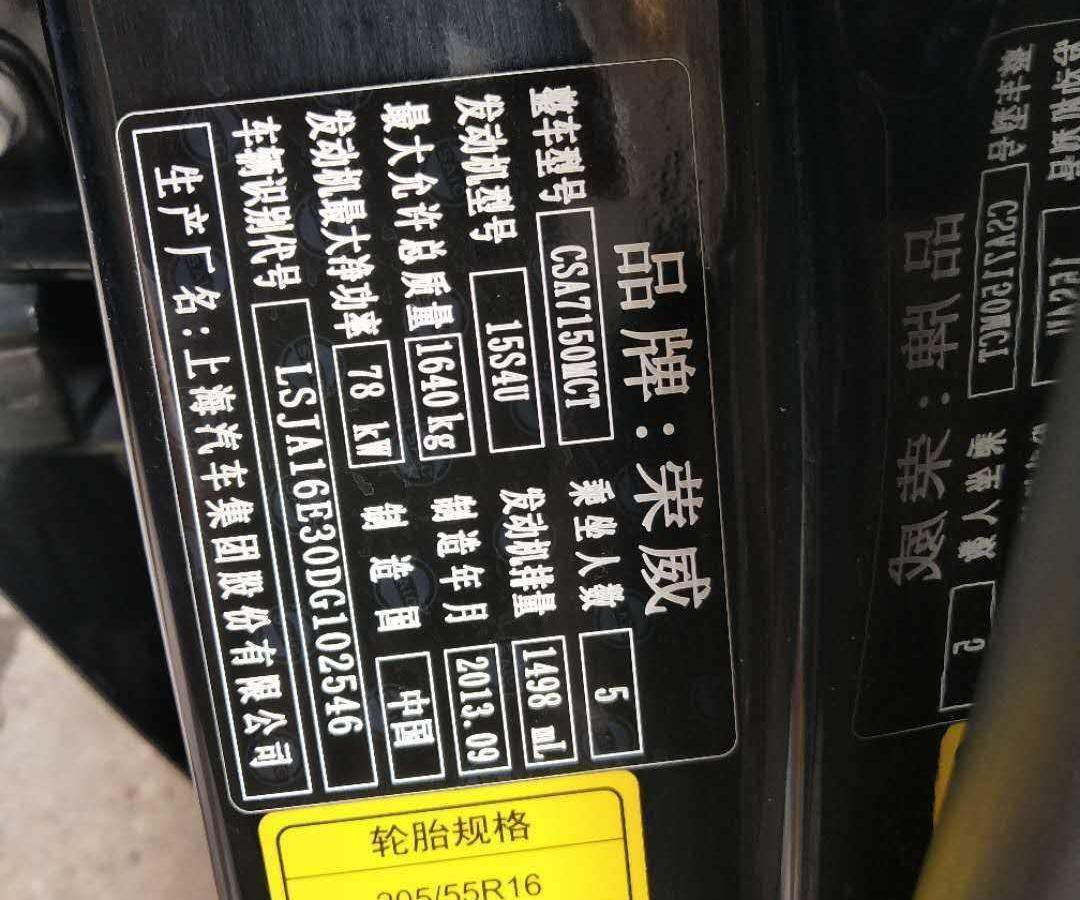 荣威 350  2013款 350S 1.5L 手动迅驰版图片