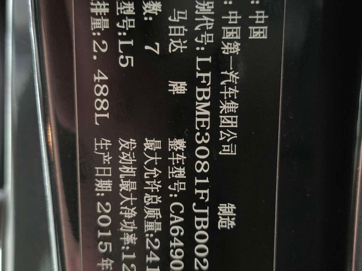马自达 马自达8  2015款 2.5L 精英版图片
