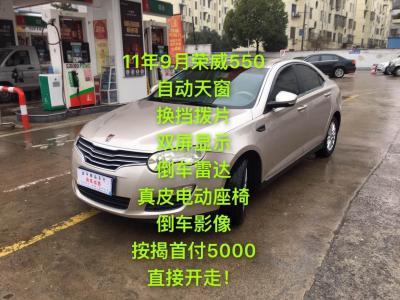 2011年9月 荣威 550 550S 1.8L 启臻版图片