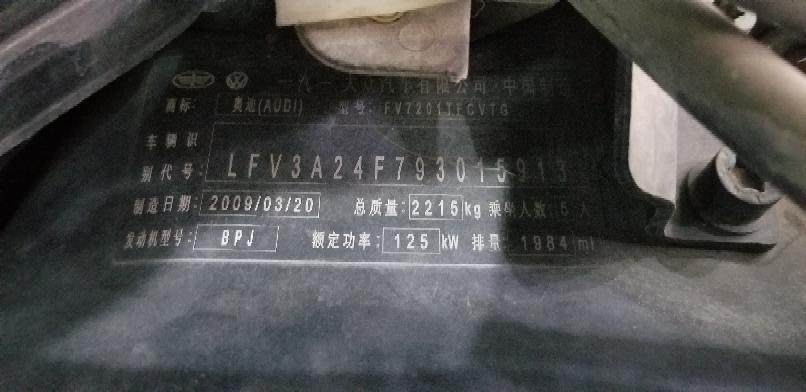 奥迪 奥迪A6L  2009款 A6L 2.0TFSI标准型图片