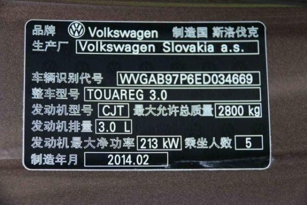 大众 途锐  3.0 TSI V6高配型图片