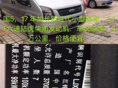 數臺福特新世代客車圖片