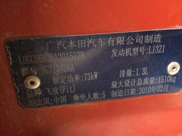 本田飞度汽车收音机接线图