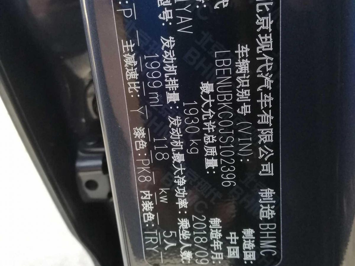 现代 ix35  2019款 2.0L 自动两驱智勇・畅享版图片