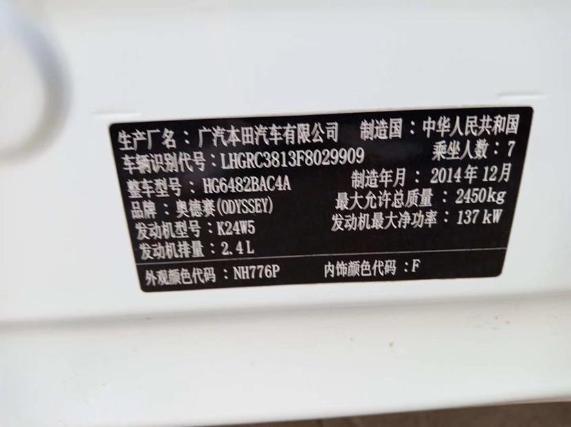 本田 奥德赛  2015款 2.4L 豪华版图片