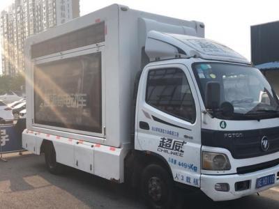 2013年5月 福田欧马可多功能广告车图片