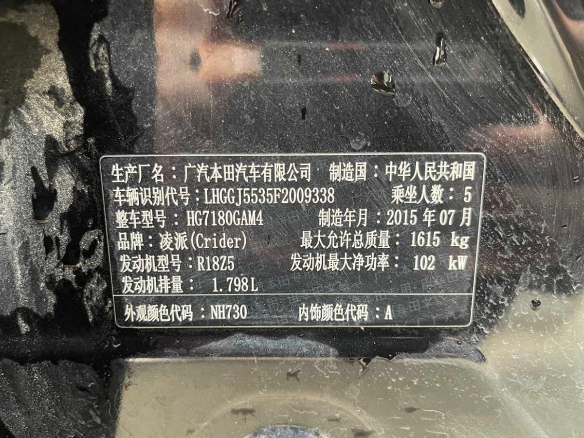 本田 凌派  2016款 1.8L 手动舒适版图片
