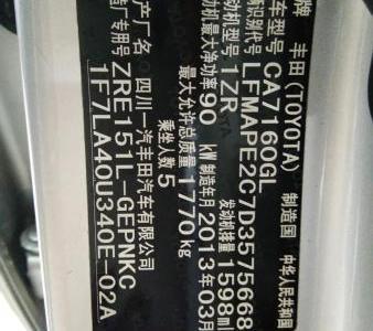 2013年5月丰田卡罗拉1.6L AT GL图片