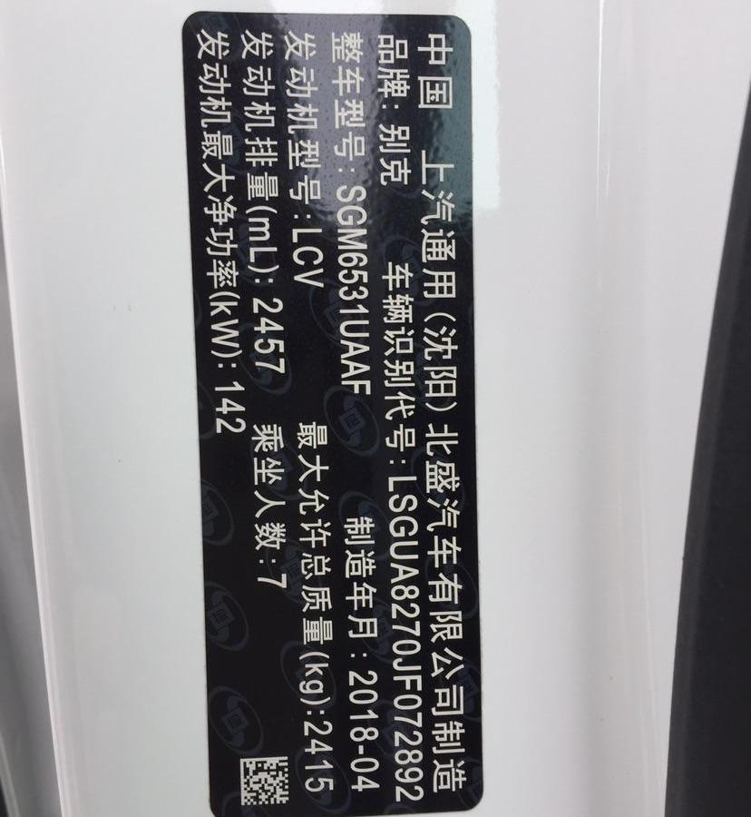 别克 GL8  2017款 25S 舒适型 国V图片