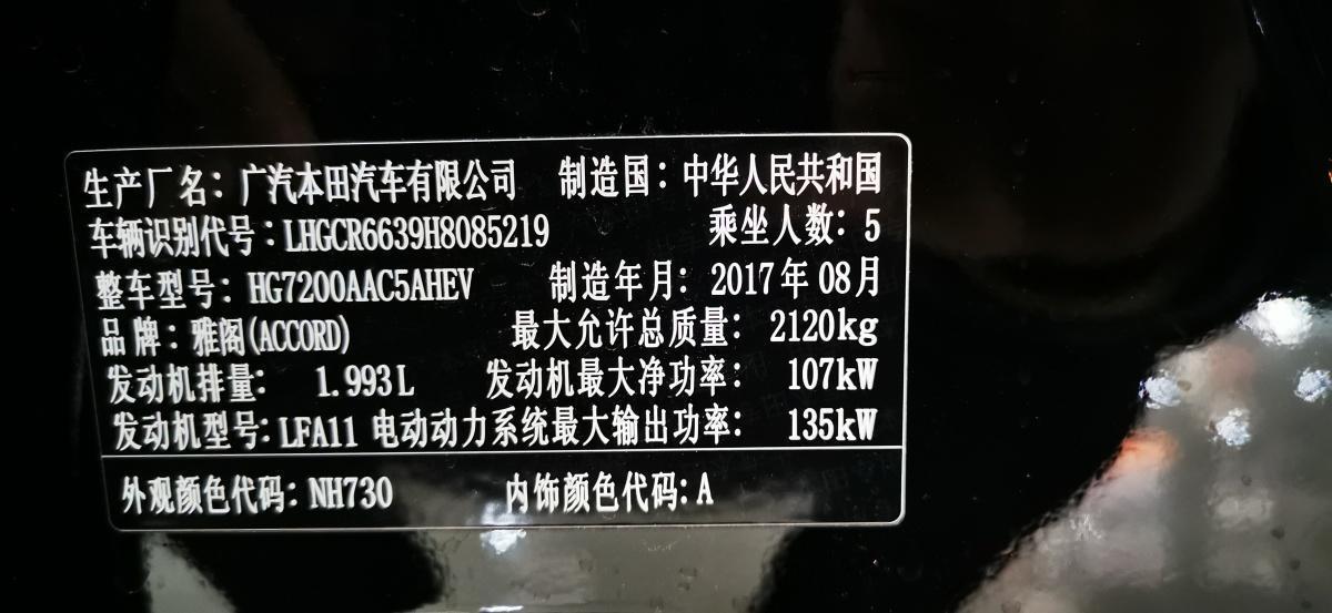 本田 雅阁  2016款 混动 2.0L 锐领版图片