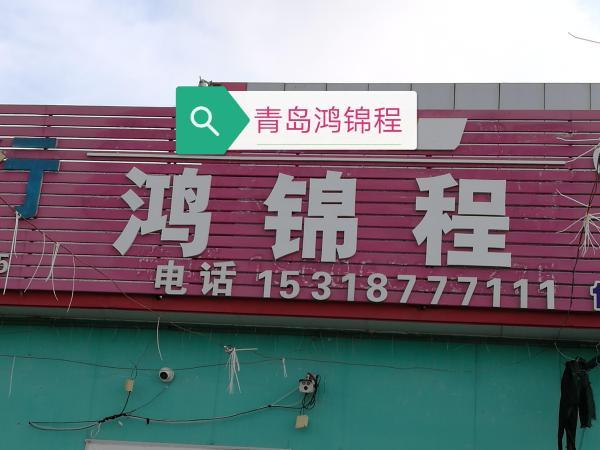 地址:山东省青岛青岛市李沧区黑龙江中路611号 首佳二手