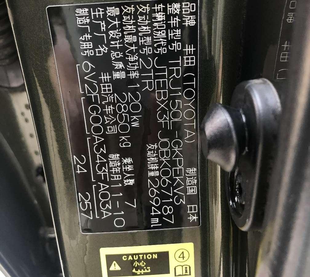 丰田 普拉多  2010款 2.7L 标准版图片