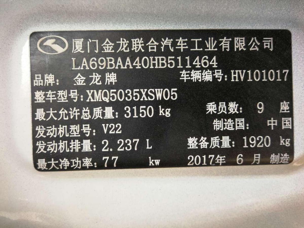 金龙 金威  2018款 2.2L长轴商务V22图片