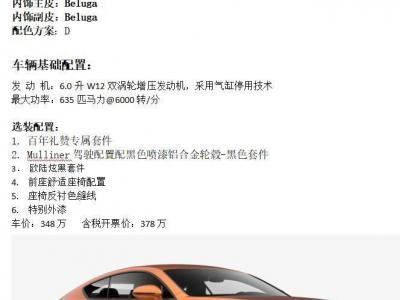 未上牌 宾利 欧陆 6.0T GT W12图片