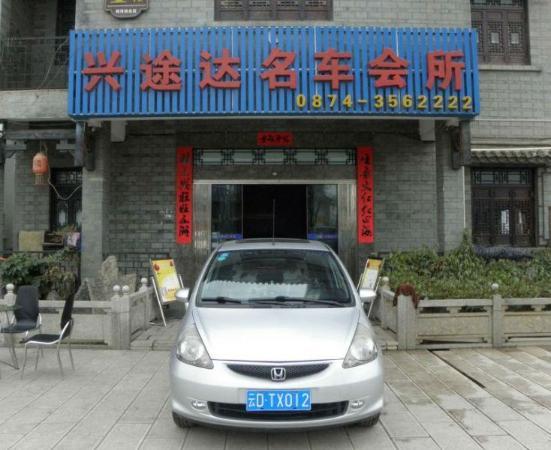 飞度保险盒图解中文