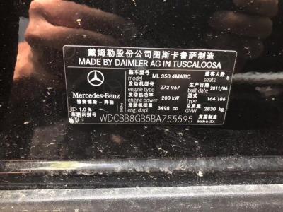 奔驰 奔驰M级  2010款 ML 350 4MATIC豪华型?#35745;?/>                         <div class=