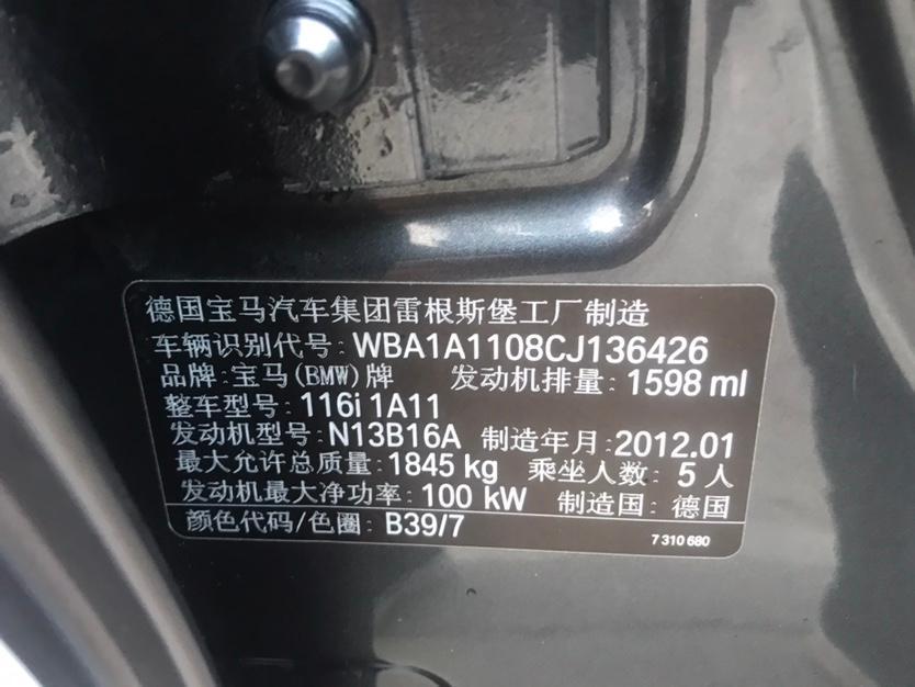 宝马 宝马1系  2012款 116i 都市型图片
