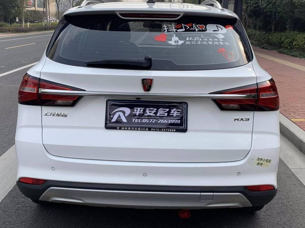 荣威 RX3  2018款 1.6L CVT旗舰版图片