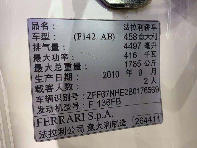 法拉利 458  2012款 4.5L Italia 中国限量版图片