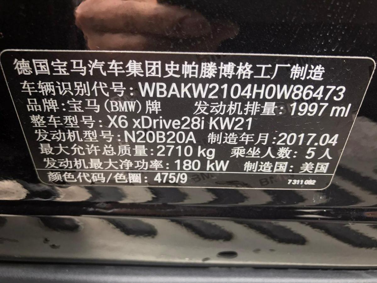 宝马 宝马X6  2018款 X6 2.0T图片