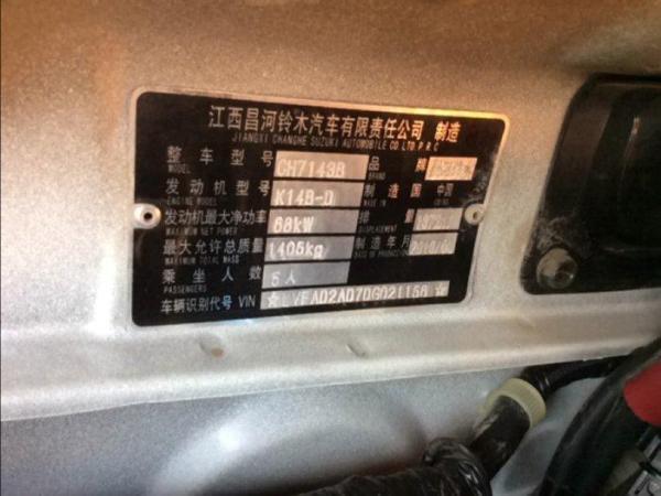 昌河北斗星1.4收音机接线图