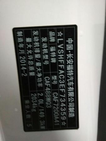 【重庆】2014年7月 福特 蒙迪欧 蒙迪欧 白色 自动档图片