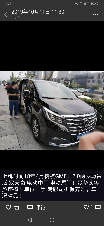 2018年5月 广汽传祺 GM8  320T 尊贵版图片