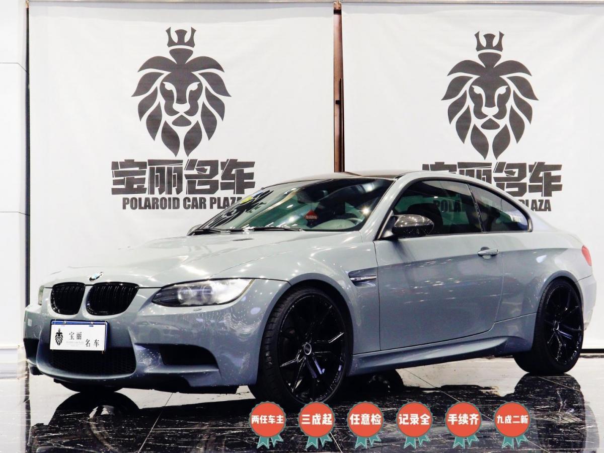 2014年9月_出售二手车宝马 宝马M3  2011款 M3碳纤限量版哪里有卖_价格多少40.8万
