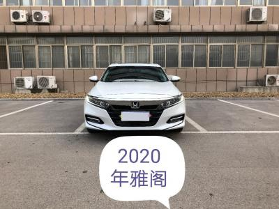 2020年7月 本田 雅阁 260TURBO 豪华版图片
