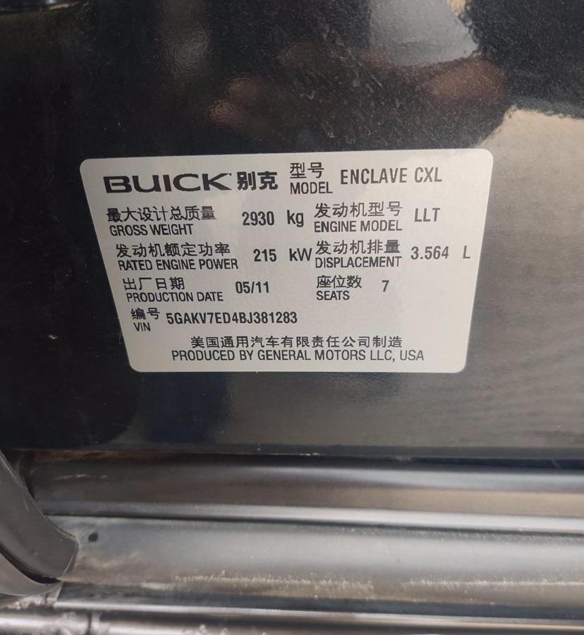 别克 昂科雷  2013款 3.6L 四驱精英版图片