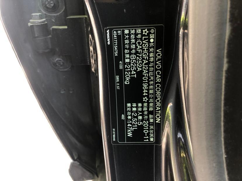 沃尔沃 S80L  2010款 2.5T 智尊版图片