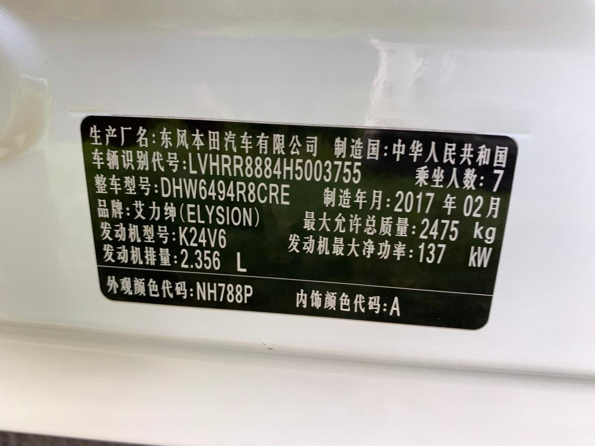 本田 艾力绅  2016款 2.4L 豪华版图片