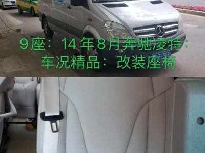 二台9座:奔驰凌特小型客车:【13年9月:14 年8月】图片