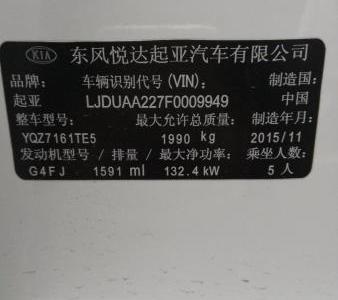 2016年1月 起亚 K5 1.6T DCT LUXURY图片