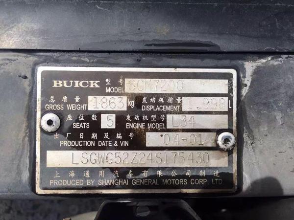 别克君威收音机接线图