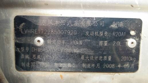 06款crv原车cd接线图
