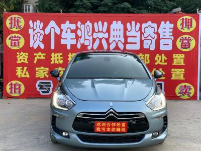 DS DS 5  2014款 1.6T 尊享版THP200?#35745;?/>                         <div class=