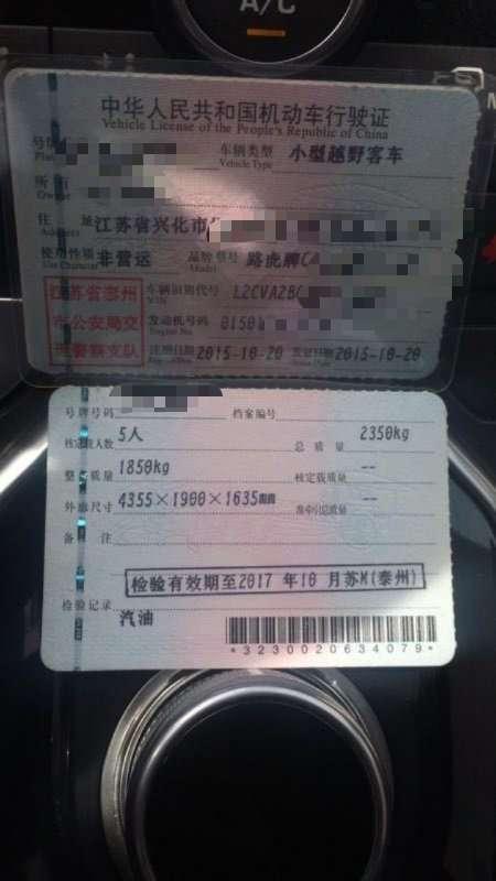 路虎 揽胜极光  2015款 2.0T 五门致享版图片