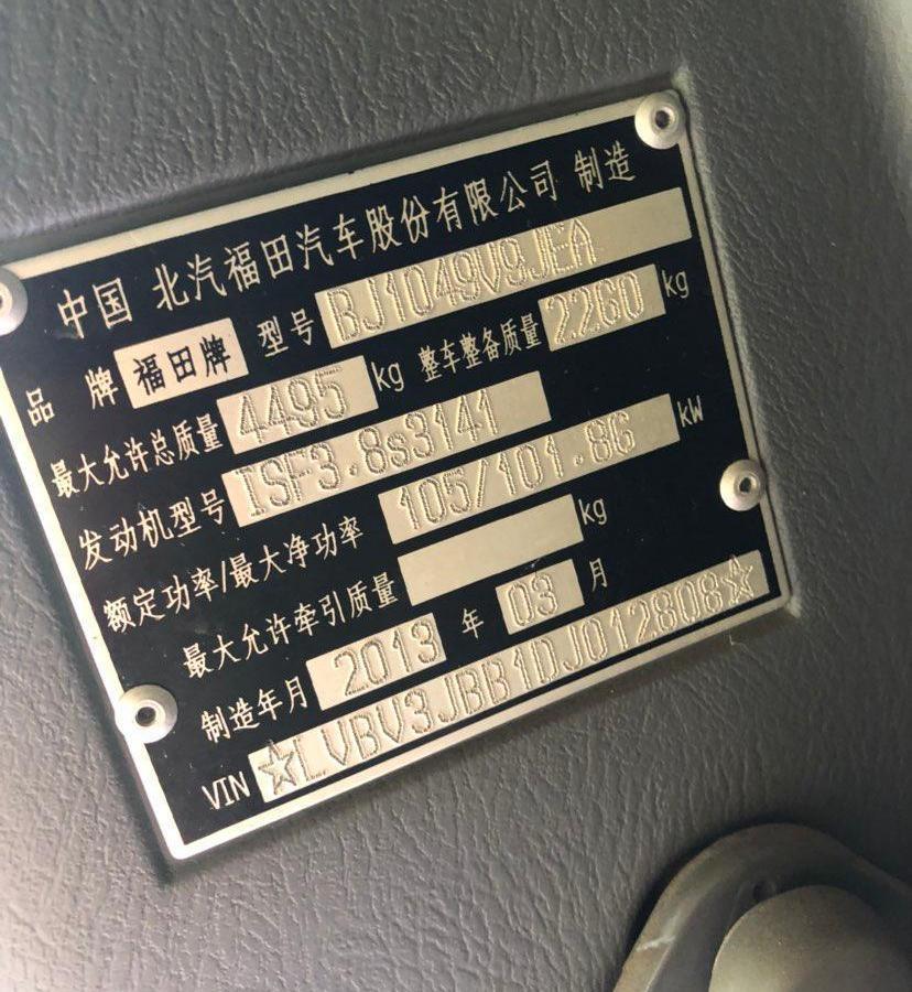 福田欧马可、江淮帅钤图片