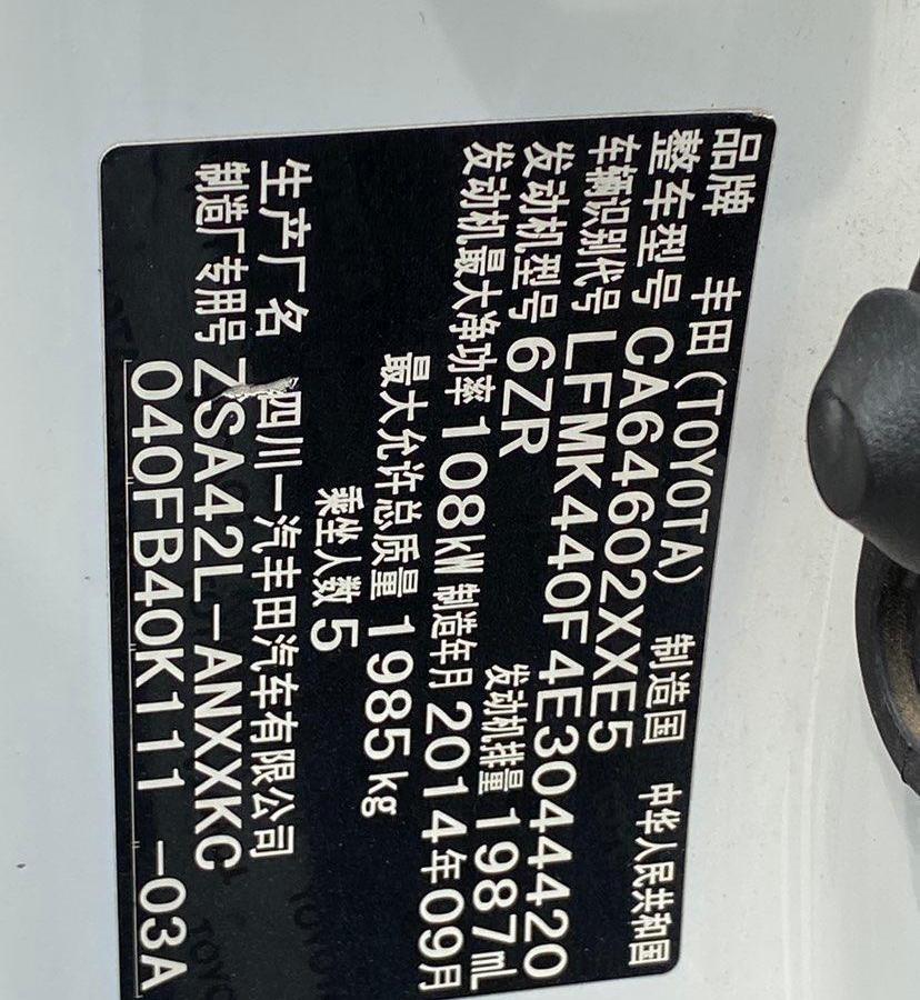 丰田 RAV4荣放  2013款 特享版 2.0L 自动精英图片